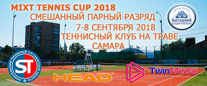 MIXT TENNIS CUP 2018