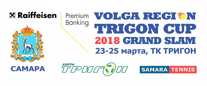 GRAND SLAM  VOLGA REGION TRIGON CUP 2018